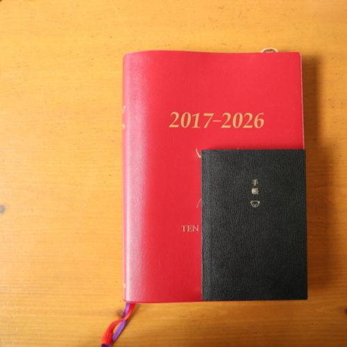 石原10年日記とほぼ日プランナー