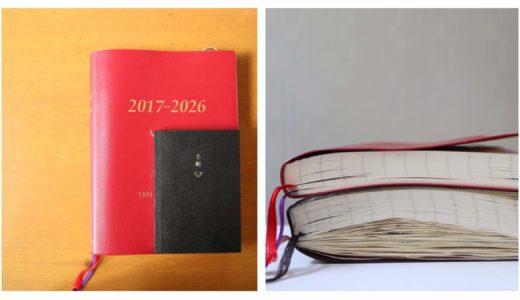 【ほぼ日手帳】「10年日記問題」〜ほぼ日手帳から5年手帳が出てしまう!