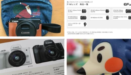 デジタルカメラ|キヤノンEOS Kissにミラーレスモデルが仲間入り。M100との違いはなんだろう?