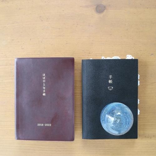 ほぼ日の5年手帳 オリジナル 比較