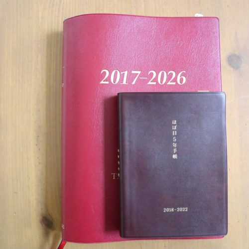 ほぼ日の5年手帳と石原10年日記