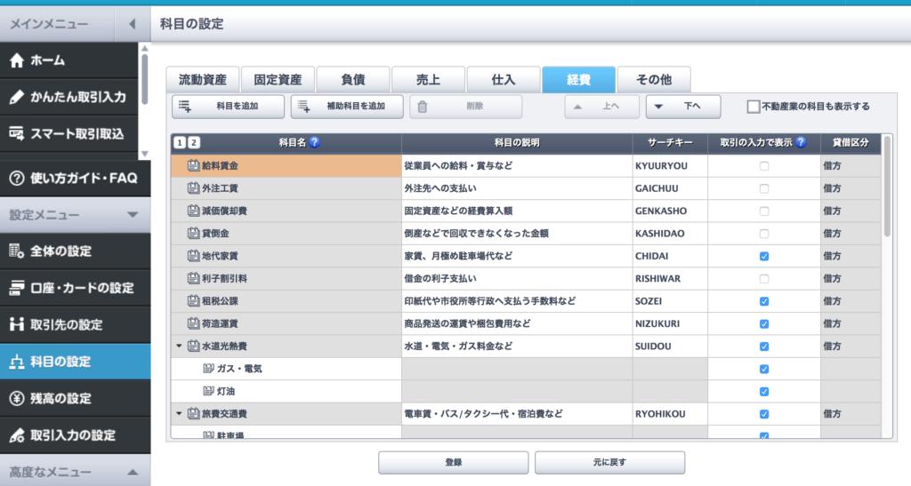 やよいの青色申告オンライン「科目設置」画面