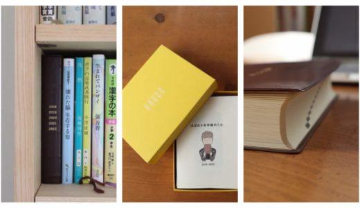 【ほぼ日手帳】やっぱりほしい…そうだあれを書こう!「5年手帳」をお迎えしてしまったお話