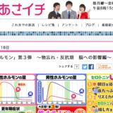 NHK「あさイチ」2018-04-18特集「性ホルモン」