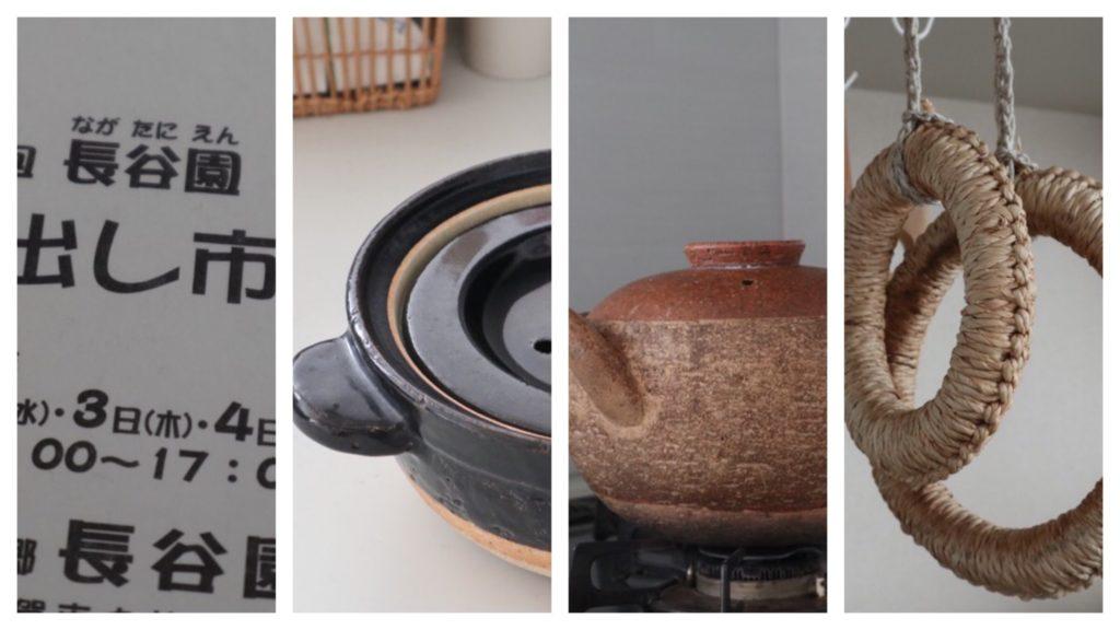 長谷園の窯出し市と土鍋