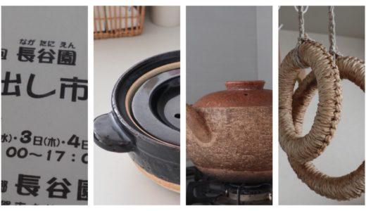 人気と実力を兼ね備えた長谷園の土鍋。毎年5月2〜4日の「窯出し市」では特価で購入できます