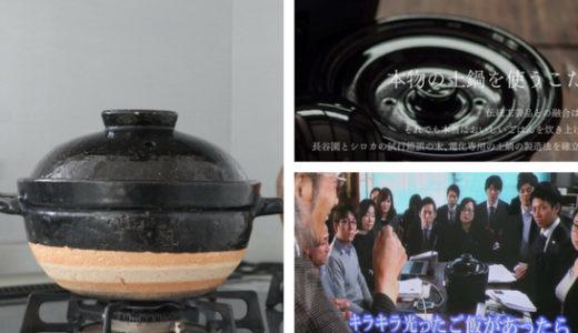 長谷園の土鍋電気炊飯器「かまどさん電気」と、良きライバル?「バーミキュラ ライスポット」の話