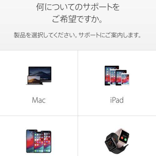 apple(iPhone)サポート予約の入口