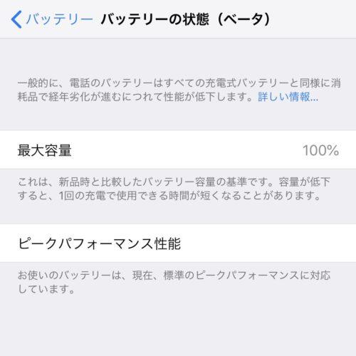 iPhone画面 バッテリーの状態