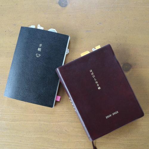 ほぼ日の5年手帳 従来サイズ