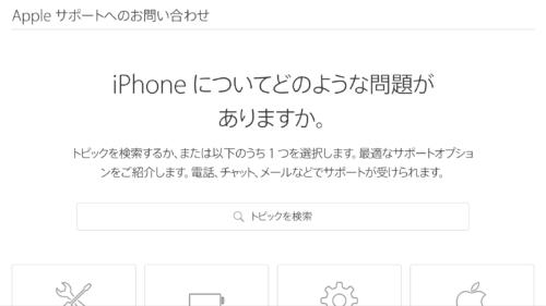 apple(iPhone)サポート予約 用件を選ぶ1