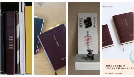 【ほぼ日手帳】登場2年目の「5年手帳」、「おおきいの」が仲間入り。これは書きやすいと思う