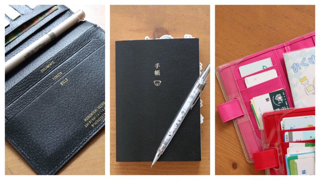 【ほぼ日手帳】カバーなしで使うなら英語版「Planner」がすごくいいですよ