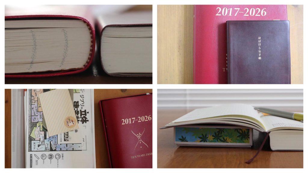 石原19年日記とほぼ日5年手帳