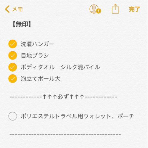 iPhone メモアプリ2