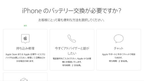 apple(iPhone)サポート予約 用件を選ぶ