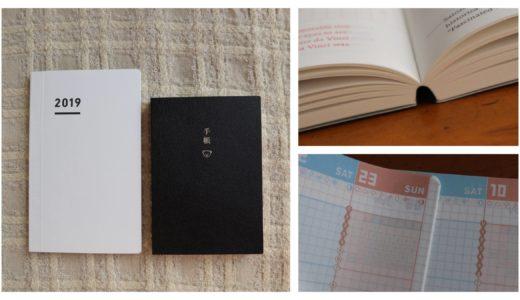 バーチカルを探していたら「ジブン手帳」にたどり着いた。2019年は「ジブン手帳×ほぼ日手帳」