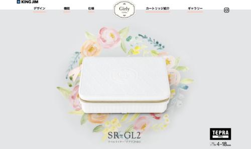 ガーリーテプラ SR-GL2