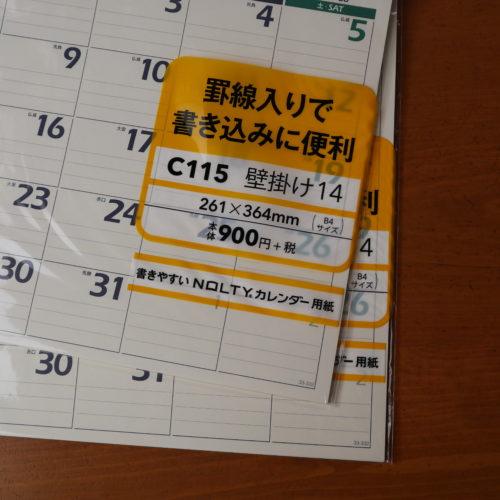 カレンダー選び
