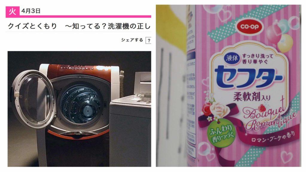 洗濯機の正しい使い方