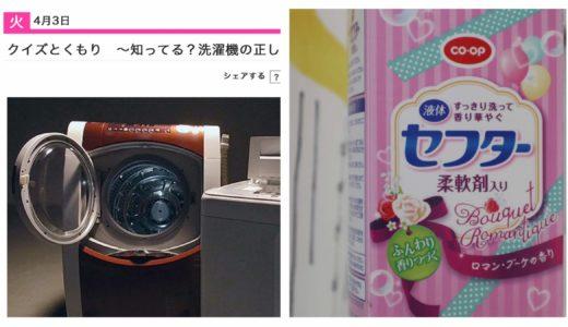 あさイチ|「知ってる?洗濯機の正しい使い方」より。洗濯機の選び方、残り湯と洗剤の使い方