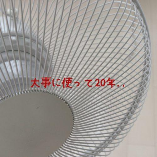扇風機 大事に使って20年